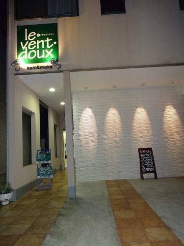 三島市美容室の求人/ルヴァンドゥの外観