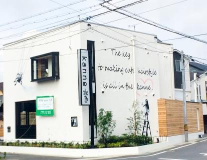 愛知県刈谷市/kanne(カンネ)