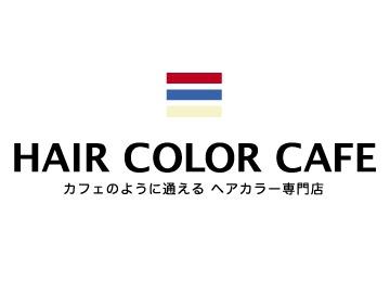 ヘアカラー・トリートメント専門店「ヘアカラーカフェ」誕生!!