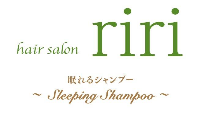 小牧市/ hair salon riri