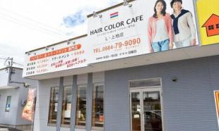 愛知県岡崎市/HAIR COLOR CAFE L・上地店(ヘアーカラーカフェ)
