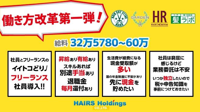 愛知県刈谷市/HAIRS(ヘアーズ)刈谷店