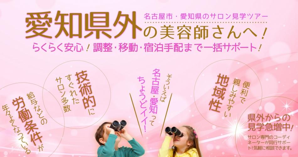 【愛知県外の美容師さんへ】名古屋市・愛知県のサロンを安心して見学できるツアー組みます!
